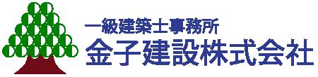 金子建設株式会社